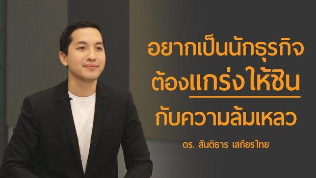 อยากมีธุรกิจของตัวเองแล้วรุ่งต้องแกร่งให้ชินกับความล้มเหลว l ดร.สันติธาร เสถียรไทย