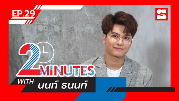 2 Minutes with... | EP.29 | นนท์ ธนนท์