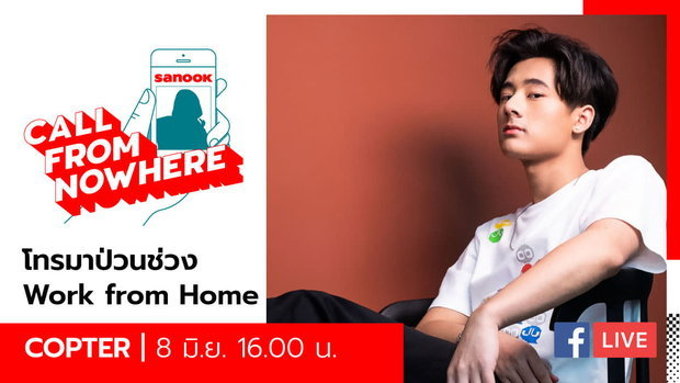 Sanook Call From Nowhere EP.70 - คอปเตอร์