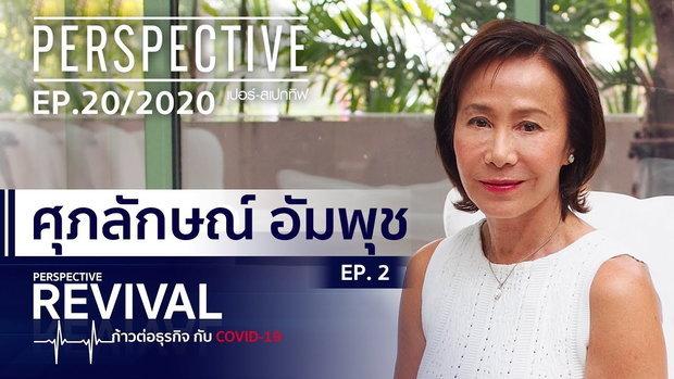 ศุภลักษณ์ อัมพุช The Mall Group : EP.2 | PERSPECTIVE REVIVAL [7 มิ.ย. 63]