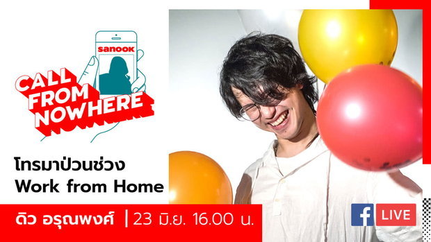 Sanook Call From Nowhere EP.82 - ดิว อรุณพงศ์