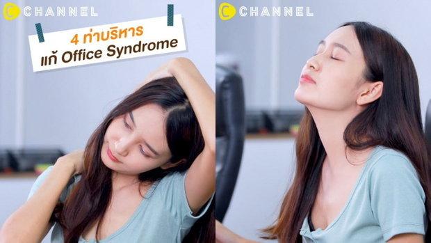 2 นาที 4 ท่า ทางแก้ง่าย ๆ ด้วยท่าบริหาร แก้อาการ Office syndrome