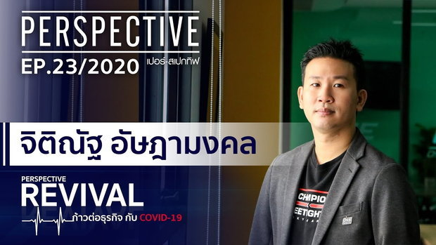 ปลาย จิติณัฐ อัษฎามงคล ประธาน ONE Championship ประเทศไทย | PERSPECTIVE REVIVAL [28 มิ.ย. 63]