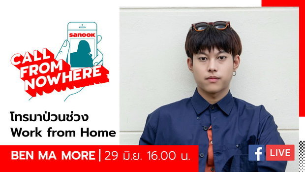 Sanook Call From Nowhere EP.83 - BEN MA MORE
