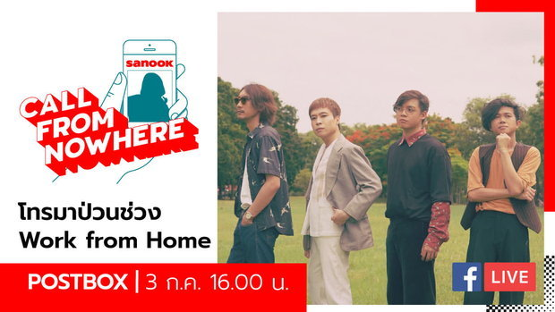Sanook Call From Nowhere EP.86 - Postbox