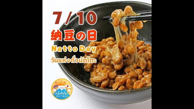 สปาเกตตี้นัตโตะ Natto Spaghetti youtube