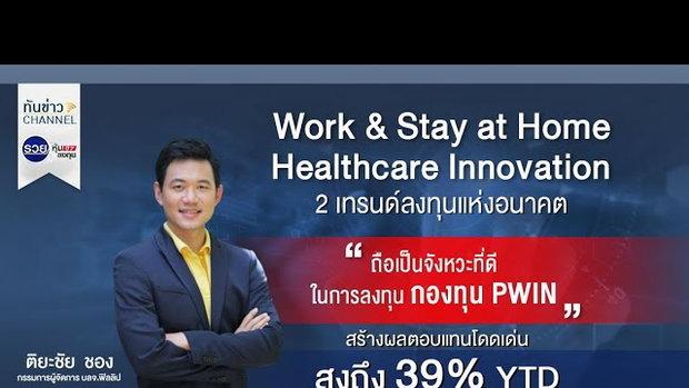 รวยหุ้น รวยลงทุน ปี 7 EP 988 Work & Stay at Home และ Healthcare Innovation: 2 เทรนด์ใหญ่น่าลงทุน