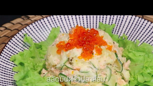 สลัดมันฝรั่งปลาสีส้ม サーモン&ポテトサラダ