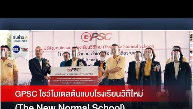 GPSC โชว์โมเดลต้นแบบโรงเรียนวิถีใหม่ (The New Normal School)