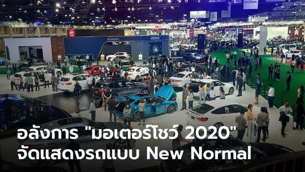ส่องบรรยากาศงาน Motor Show 2020 ในสไตล์ New Normal