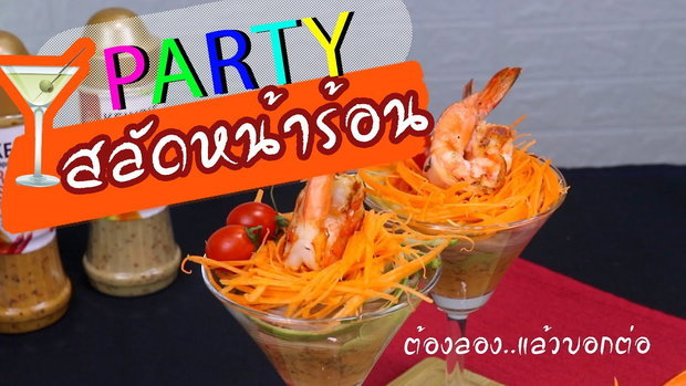 ปาร์ตี้สลัดหน้าร้อน กับ น้ำสลัดงาคั่วญี่ปุ่น และ น้ำสลัดงาคั่วญี่ปุ่นรสเผ็ด KEWPIE