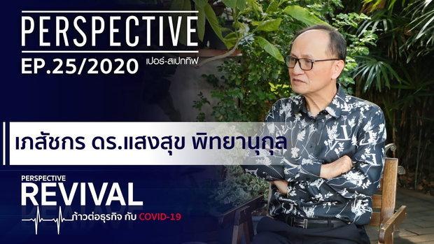 เภสัชกร ดร.แสงสุข พิทยานุกุล | PERSPECTIVE REVIVAL [19 ก.ค. 63]