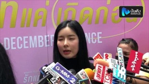 จียอน แฮปปี้รักฮั่น ยังไม่คิดแต่ง ห่วงแม่ไม่ได้กลับบ้านนาน