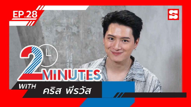 2 Minutes with... | EP.28 | คริส พีรวัส