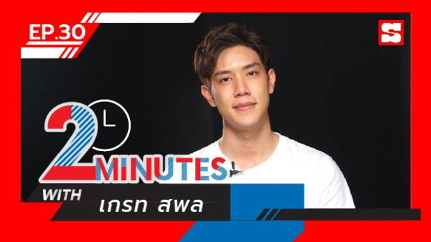 2 Minutes with... | EP.30 | เกรท สพล