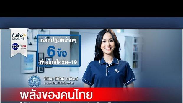 กระทรวงการต่างประเทศของประชาชน ตอน พลังของคนไทย โดย กระทรวงการต่างประเทศ