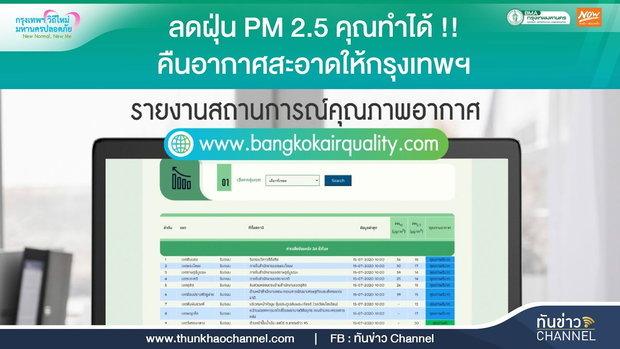 กรุงเทพฯ วิถีใหม่ มหานครปลอดภัย ตอน ลดฝุ่น PM 2.5 คุณทำได้ !! คืนอากาศสะอาดให้กรุงเทพฯ