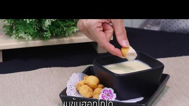 นมข้นฮอกไกโด Hokkaido Milk Dip