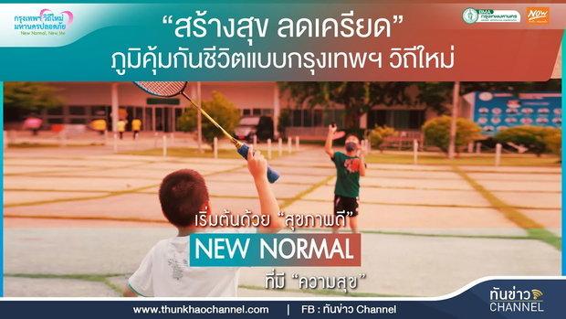 """""""สร้างสุข ลดเครียด"""" ภูมิคุ้มกันชีวิตยุค New Normal"""