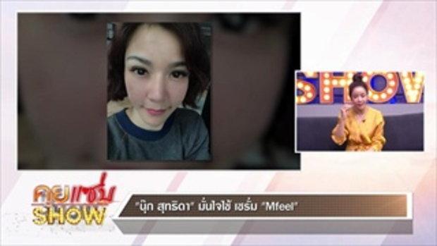 """คุยแซ่บShow: นุ๊ก สุทธิดา เผยเคล็ดลับหน้าใสสาววัย 40+ด้วยเซรั่ม""""Mfeel""""ผลิตภัณฑ์ ดูแลผิวหน้าจากเกาหลี"""
