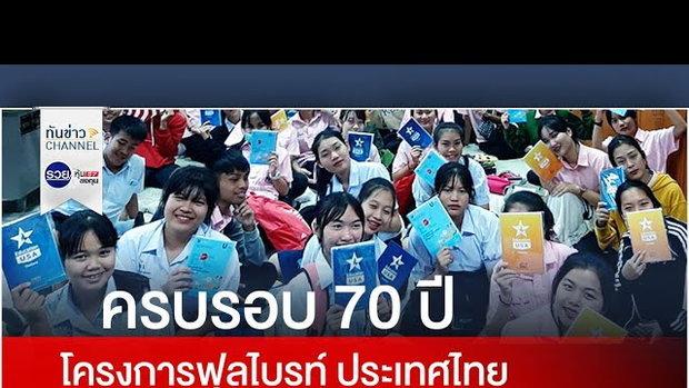 กระทรวงการต่างประเทศของประชาชน ตอน ครบรอบ 70 ปี โครงการฟุลไบรท์ ประเทศไทย