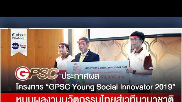 "GPSC ประกาศผล โครงการ ""GPSC Young Social Innovator 2019"" หนุนผลงานนวัตกรรมไทยสู่เวทีนานาชาติ"
