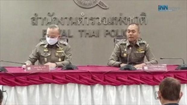 กลับขาวเป็นดำ กระบวนการกฎหมายไทย