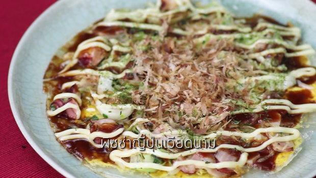 พิซซ่าญี่ปุ่นเวียดนาม Vietnam Okonomi Yaki