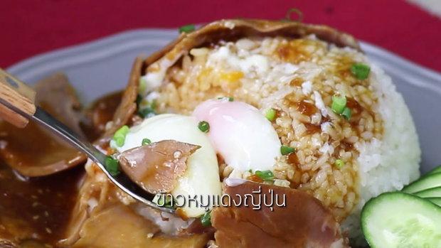 ข้าวหมูแดงญี่ปุ่น Chashu Rice
