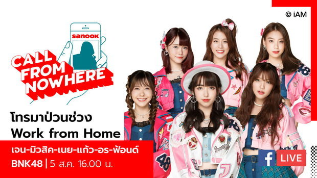 Sanook Call From Nowhere EP.106 -  BNK48