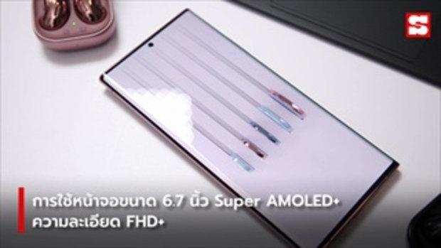 พาชม Samsung Galaxy Note 20 และ Note 20 Ultra มือถือมีปากกา รวยฟีเจอร์