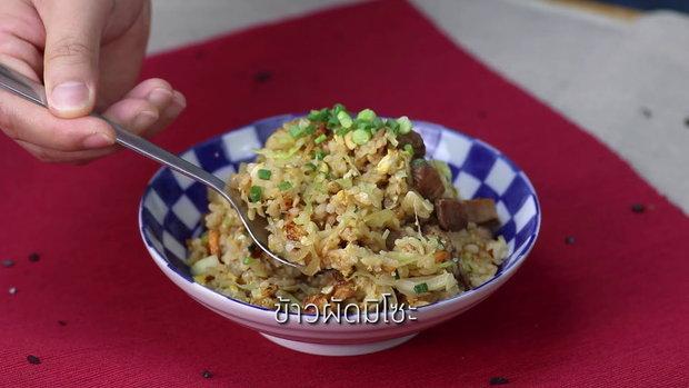 ข้าวผัดมิโซะ Miso Chahan