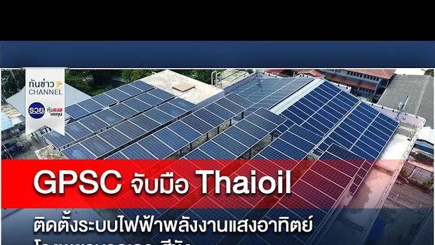 GPSC จับมือ Thaioil ส่งมอบโครงการติดตั้งระบบไฟฟ้าพลังงานแสงอาทิตย์เฉลิมพระเกียรติ โรงพยาบาลเกาะสีขัง