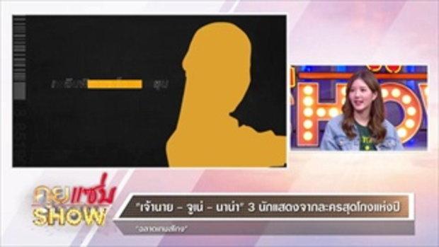 """คุยแซ่บShow:""""เจ้านาย / จูเน่ / นาน่า""""  3 นักแสดงจาก ละครสุดโกงแห่งปี """"ฉลาดเกมส์โกง"""""""