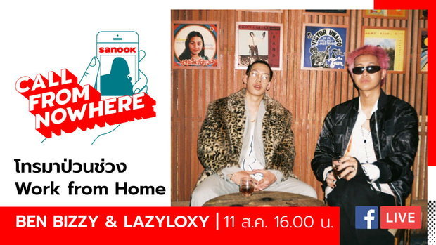 Sanook Call From Nowhere EP.110 - BEN BIZZY และ LAZYLOXY
