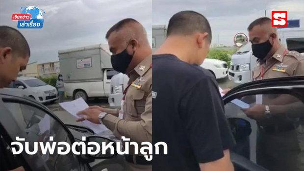 เรียงข่าวเล่าเรื่อง 21 ส ค  2563 - แร็ปเปอร์เพลงประเทศกูมี ถูกจับต่อหน้าลูก