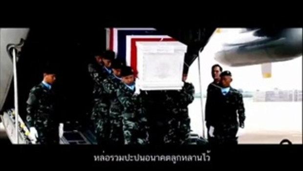 ชาวเน็ตไม่เห็นด้วย!  MV เพลงธงชาติ ใช้ภาพผู้ชุมนุม ประกอบคำร้อง