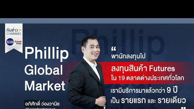 รวยหุ้น รวยลงทุน ปี 7 EP 990 Go inter3 เพิ่มทางเลือกเก็งกำไรด้วย Global Futures