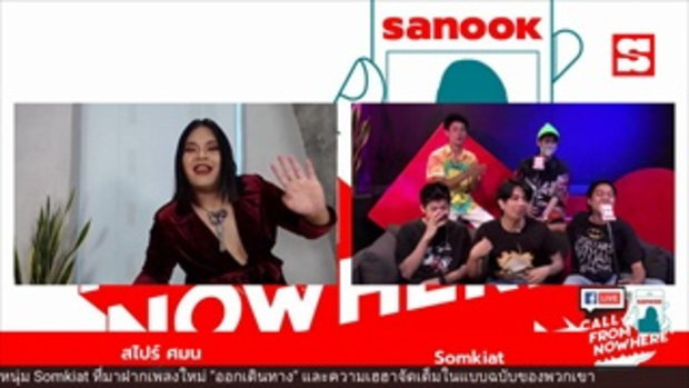 Sanook Call From Nowhere EP.118 - Somkiat
