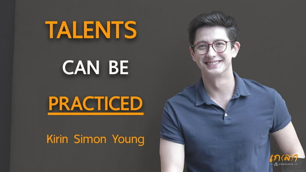TALENTS CAN BE PRACTICED l Kirin Simon Young