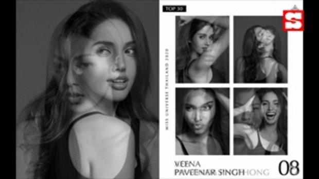 30 สาวงาม Miss Universe Thailand 2020 ในภาพถ่ายขาวดำ แต่ความสวยชัดเจน