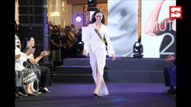 เปิดตัว Miss Universe Thailand 2020 รอบ 30 คนสุดท้าย สวย พร้อมมงลงทุกคน!