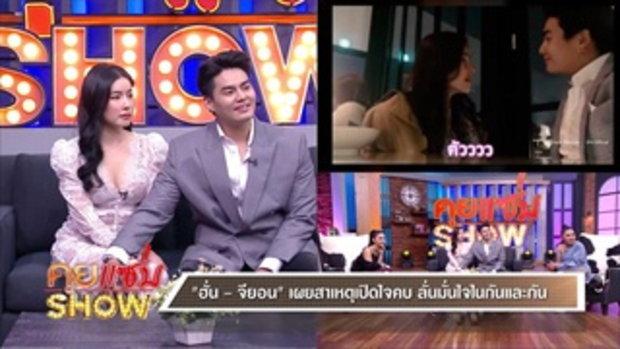 """คุยแซ่บShow:ควงคู่โชว์หวาน """"ฮั่น - จียอน"""" เผยความน่ารัก ลั่น! วางแผนสร้างครอบครัวมีลูกแล้ว!"""
