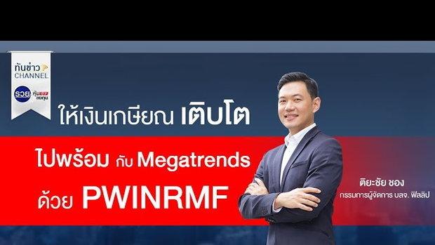 รวยหุ้น รวยลงทุน ปี 7 EP 993 ให้เงินเกษียณเติบโตไปพร้อมกับ Megatrends ด้วย PWINRMF
