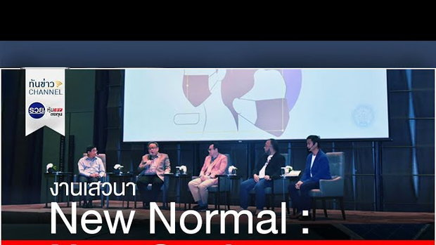 "งานเสวนา ""New Normal : New Coolture"" 