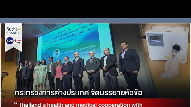 Thailand's health and medical cooperation with Latin American and the Caribbean countries | MFA