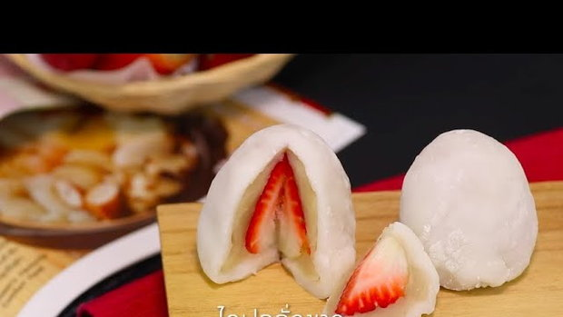 ไดฟูกุถั่วขาว Daifuku