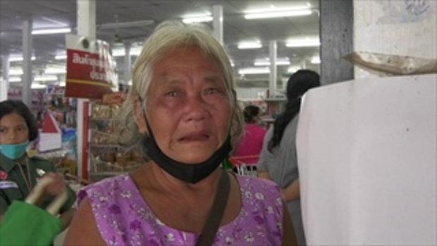 ยายหลั่งน้ำตากลางร้านค้า ได้รับเงินช่วย 500 งวดแรกจากรัฐ ซื้อกับข้าวต่อชีวิต