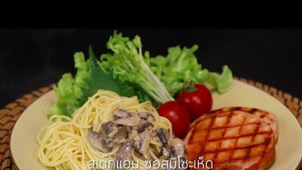 สเต๊กแฮม ซอสมิโซะเห็ด Ham Steak & Miso sauce