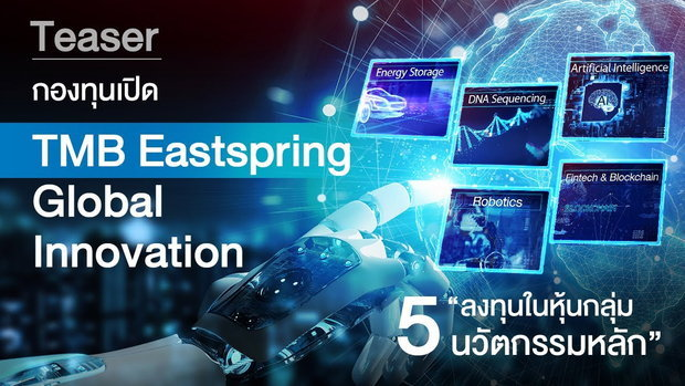 Teaser TMB Eastspring Innovation Fund Master